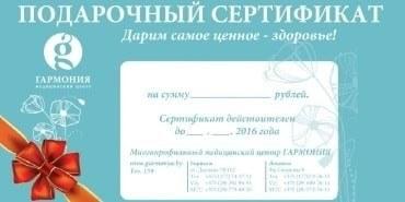 Подарочный сертификат ГАРМОНИЯ