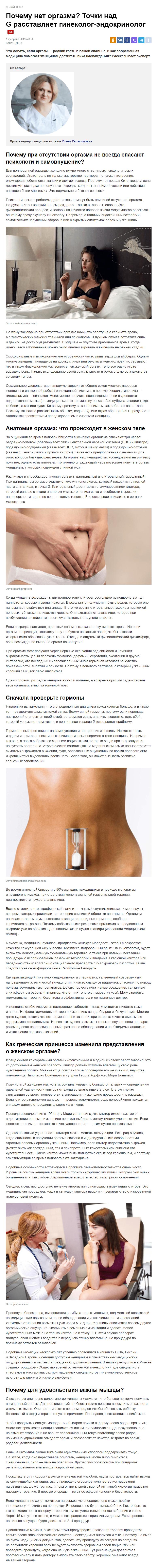 Почему нет оргазма? Колонка Елены Михайловны Герасимович на LADY.TUT.BY