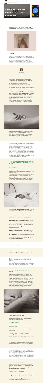 """Ответ Елены Михайловны Герасимович на открытое письмо читательницы """"Ситидог"""""""